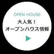 大人気!オープンハウス情報